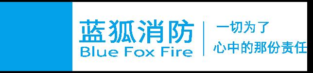 上海蓝狐消防工程有限公司